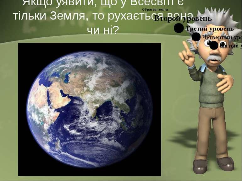 Якщо уявити, що у Всесвіті є тільки Земля, то рухається вона чи ні?