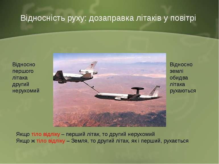 Відносність руху: дозаправка літаків у повітрі Відносно першого літака другий...