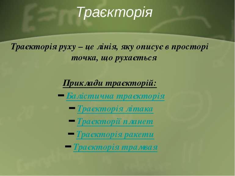 Траєкторія Траєкторія руху – це лінія, яку описує в просторі точка, що рухаєт...