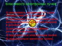 Властивості електронних пучків 1) викликають нагрівання тіл у разі потраплянн...