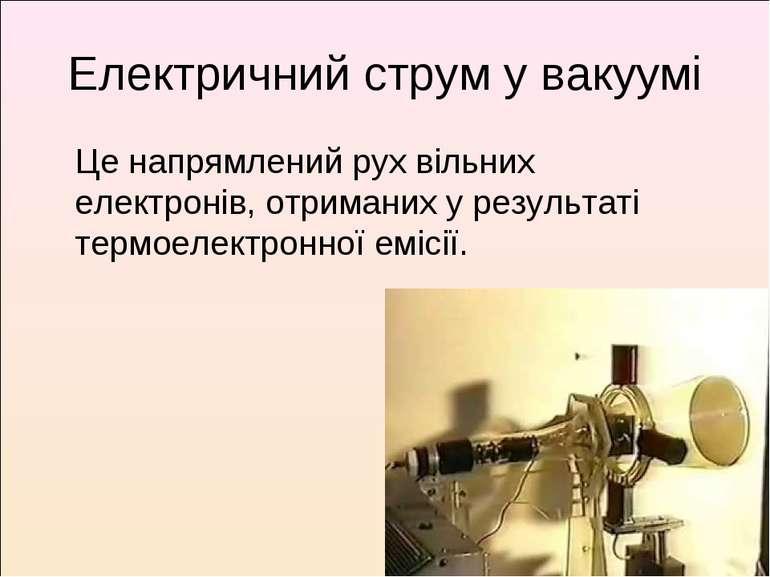 Електричний струм у вакуумі Це напрямлений рух вільних електронів, отриманих ...