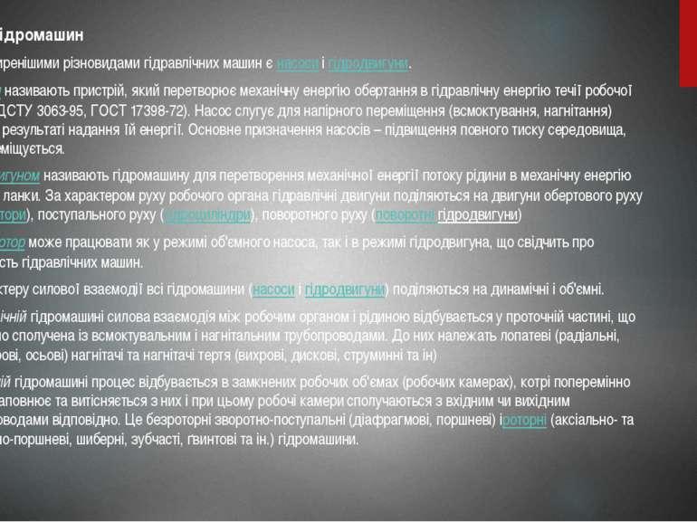 Види гідромашин Найпоширенішими різновидами гідравлічних машин єнасосиігід...