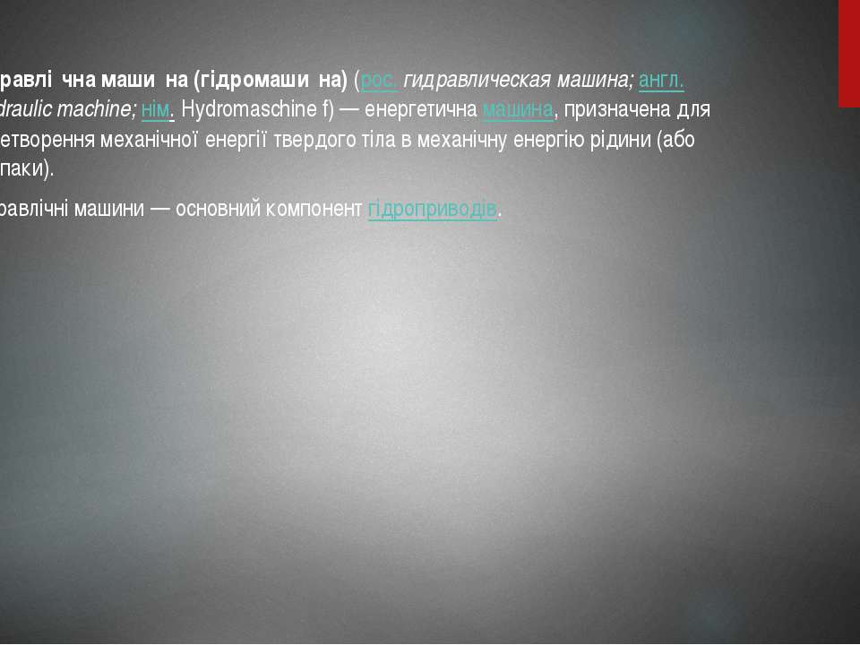 Гідравлі чна маши на (гідромаши на)(рос.гидравлическая машина;англ.hydrau...