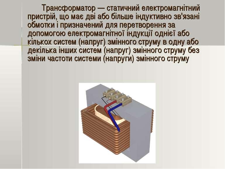 Трансформатор— статичний електромагнітний пристрій, що має дві або більше ін...