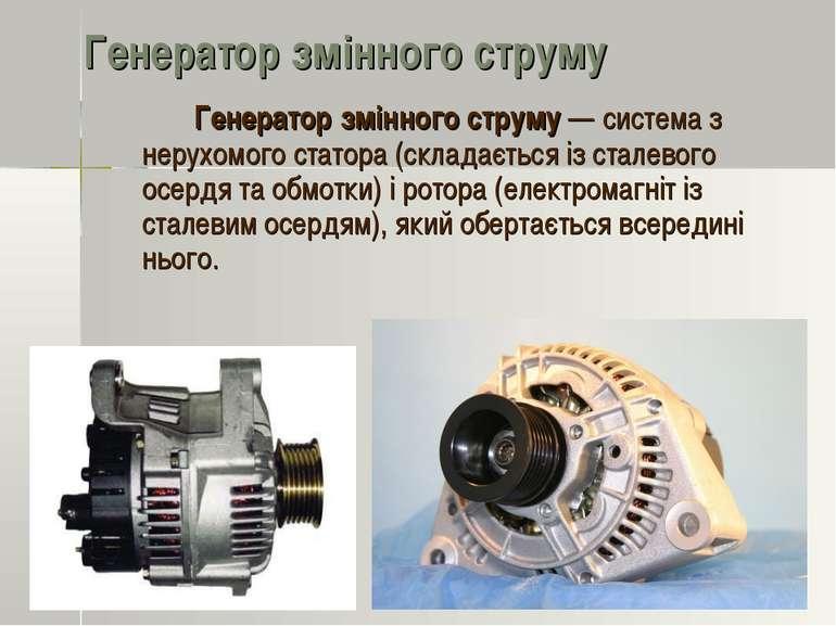 Генератор змінного струму Генератор змінного струму — система з нерухомого ст...