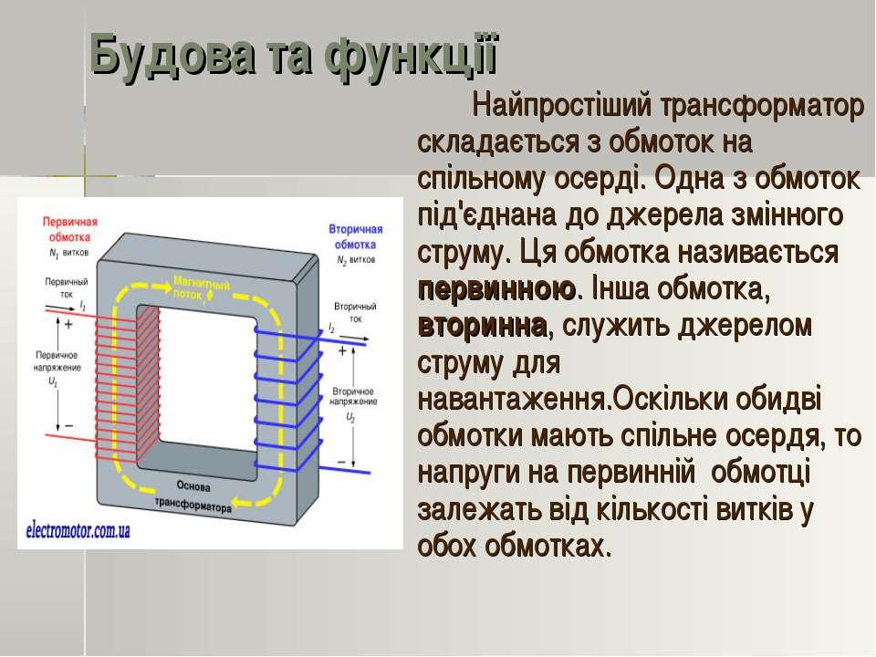 Будова та функції Найпростіший трансформатор складається з обмоток на спільно...