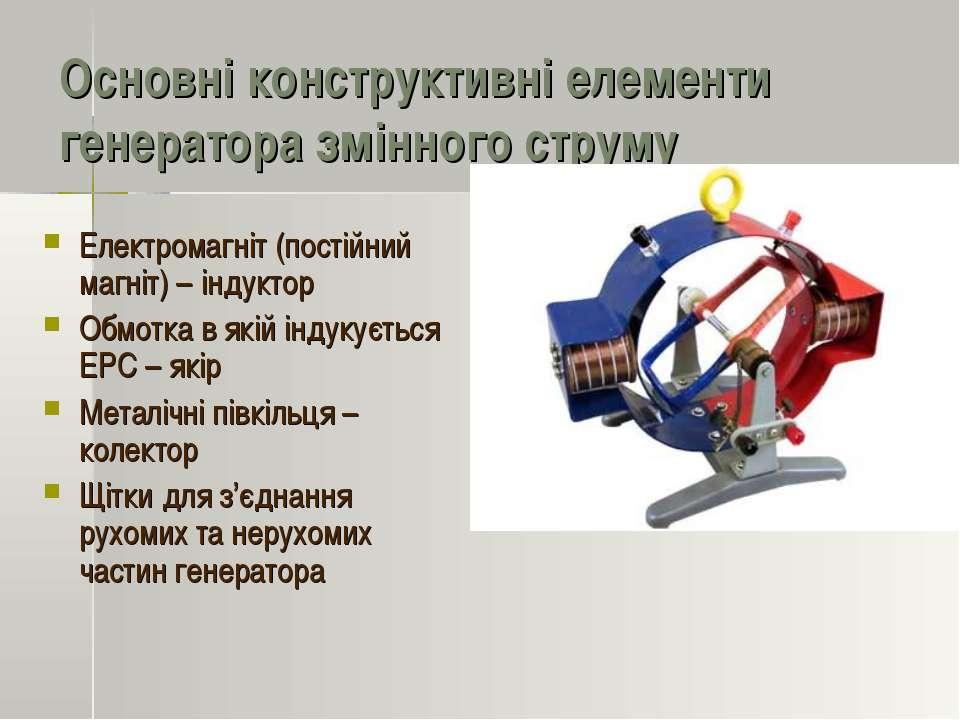 Основні конструктивні елементи генератора змінного струму Електромагніт (пост...