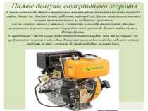 Пальне двигунів внутрішнього згорання У якості пального для двигунів внутрішн...