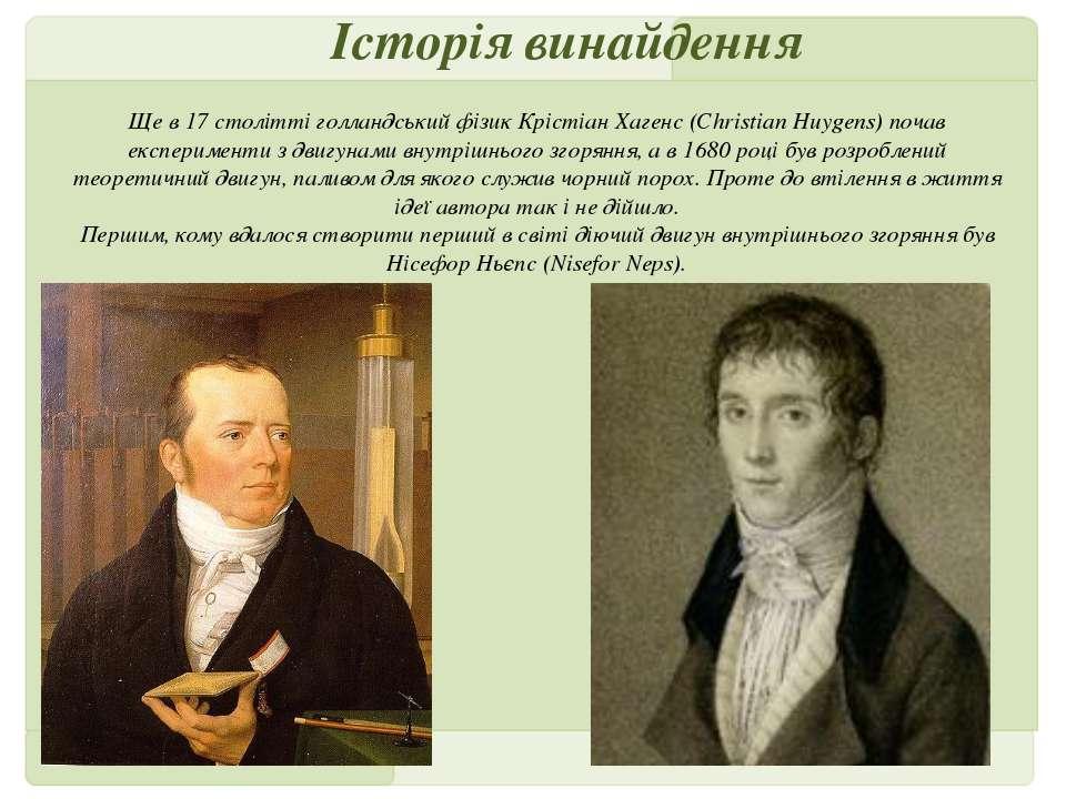 Історія винайдення Ще в 17 столітті голландський фізик Крістіан Хагенс (Chris...