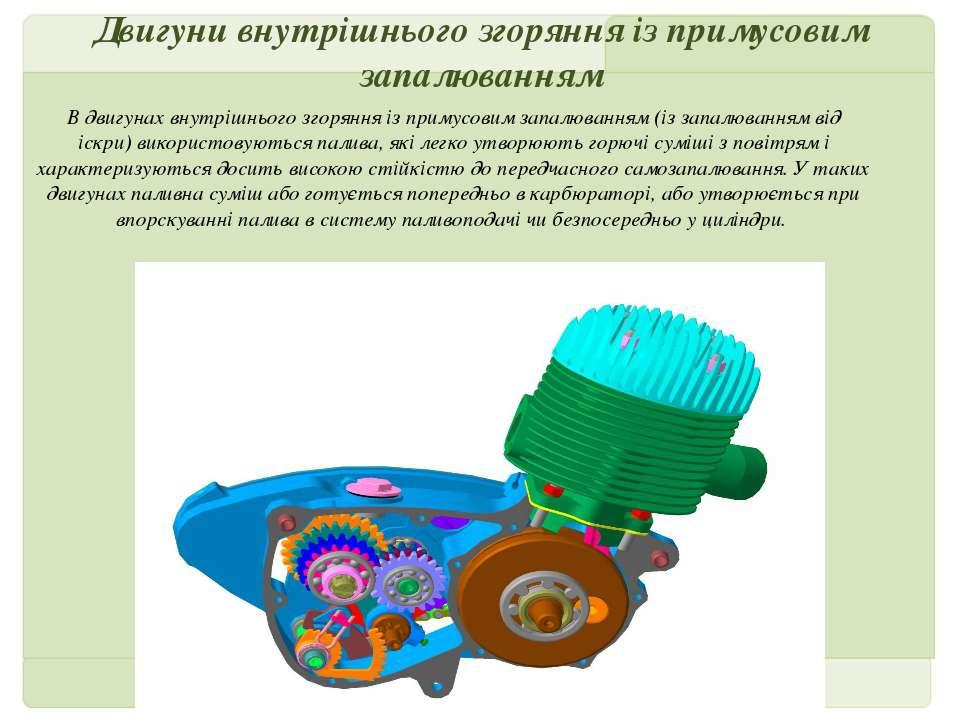 Двигуни внутрішнього згоряння із примусовим запалюванням В двигунах внутрішнь...