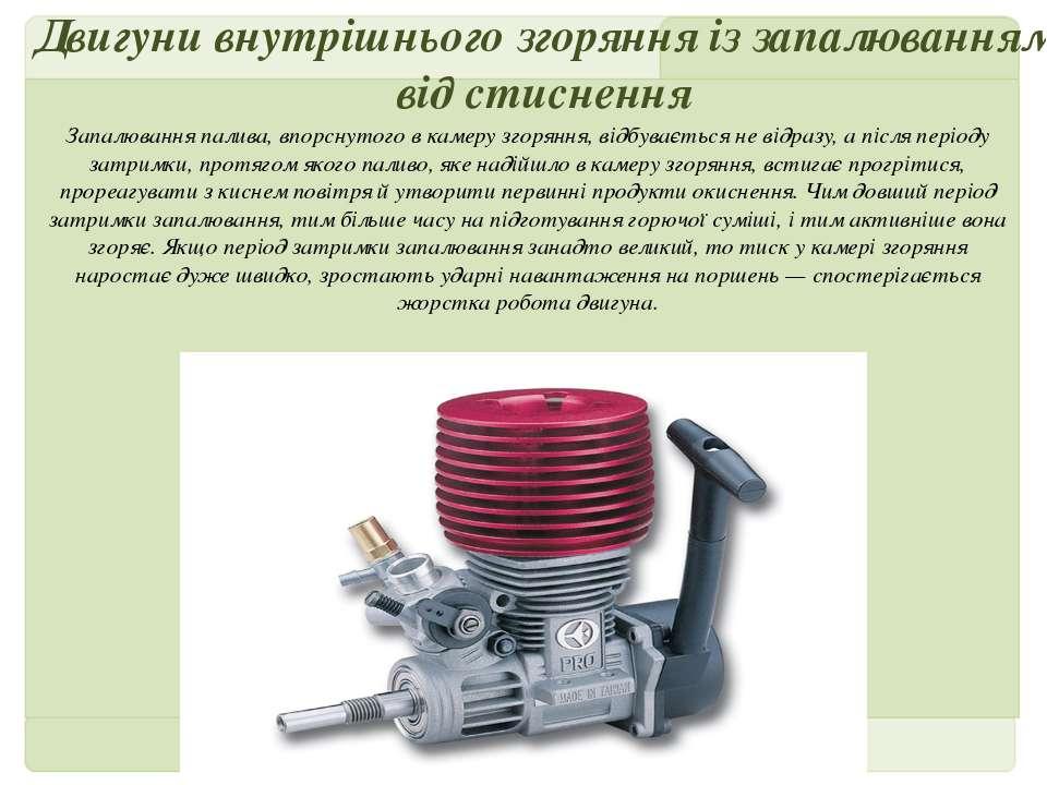 Двигуни внутрішнього згоряння із запалюванням від стиснення Запалювання палив...
