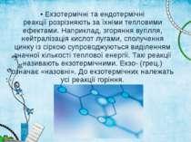 • Екзотермічні та ендотермічні реакціїрозрізняють за їхнімитепловими ефекта...