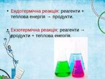 Ендотермічна реакція: реагенти + теплова енергія → продукти. Екзотермічна реа...