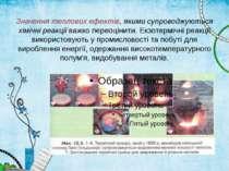 Значення теплових ефектів, якими супроводжуються хімічні реакціїважко переоц...
