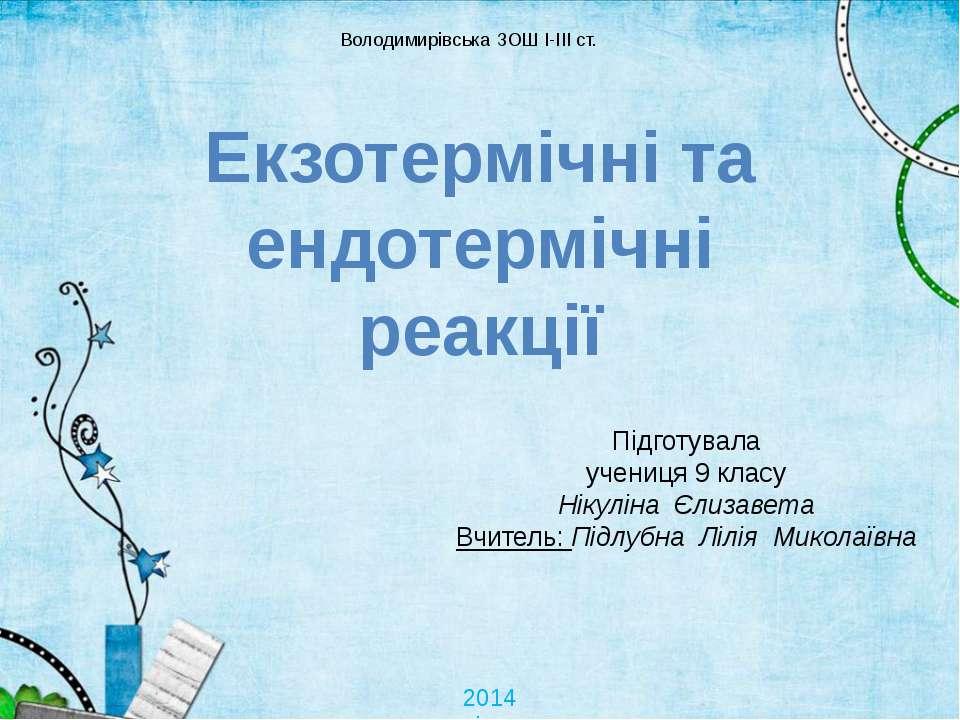 Підготувала учениця 9 класу Нікуліна Єлизавета Вчитель: Підлубна Лілія Микола...