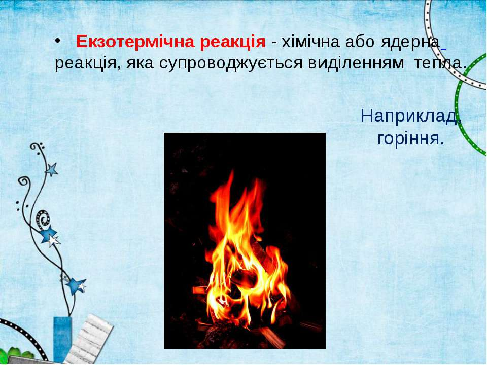 Наприклад, горіння. Екзотермічна реакція-хімічнаабоядерна реакція, яка су...