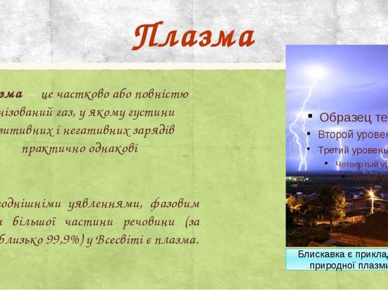 Плазма Плазма – це частково або повністю йонізований газ, у якому густини поз...