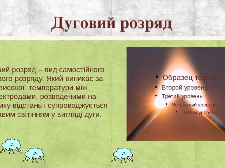 Дуговий розряд Дуговий розряд – вид самостійного газового розряду. Який виник...