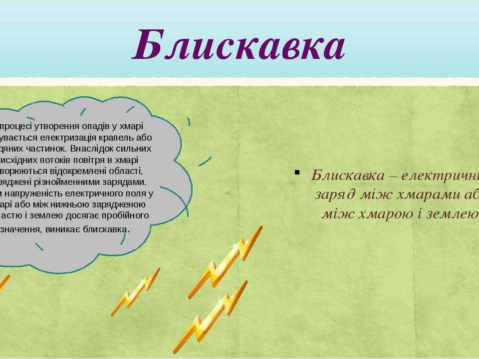 Блискавка В процесі утворенняопадіву хмарі відбуваєтьсяелектризаціякрапел...