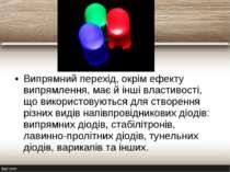 Випрямний перехід, окрім ефекту випрямлення, має й інші властивості, що викор...