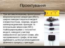 Проектування При автоматизованому проектуванні мікроелектронної апаратури (МЕ...