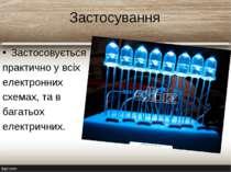 Застосування Застосовується практично у всіх електронних схемах, та в багатьо...
