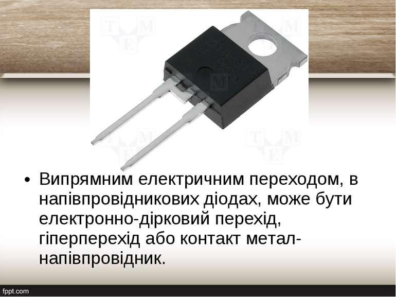 Випрямним електричним переходом, в напівпровідникових діодах, може бути елект...