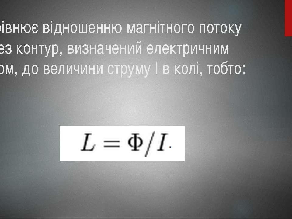 Дорівнює відношеннюмагнітного потокуΦ через контур, визначенийелектричним ...