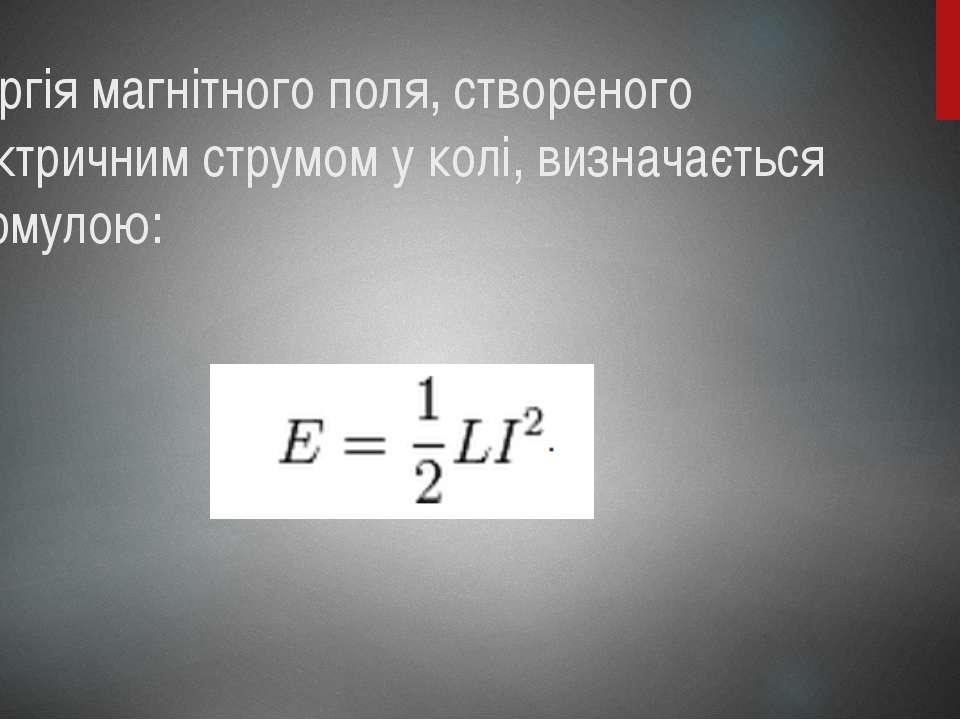 Енергіямагнітного поля, створеного електричним струмом у колі, визначається ...