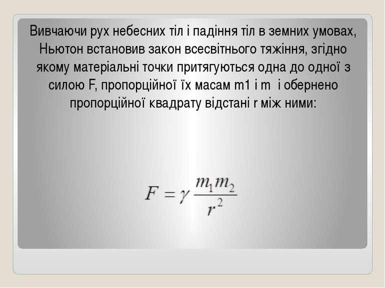 Вивчаючи рух небесних тіл і падіння тіл в земних умовах, Ньютон встановив зак...