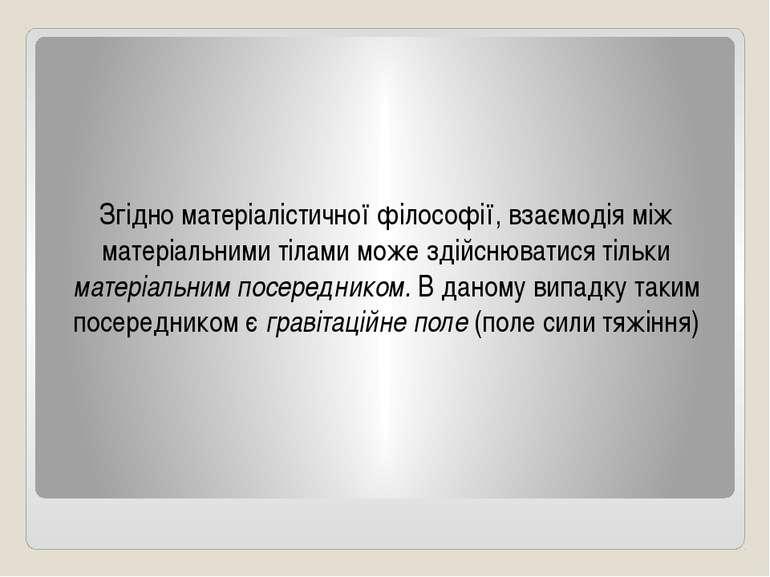 Згідно матеріалістичної філософії, взаємодія між матеріальними тілами може зд...