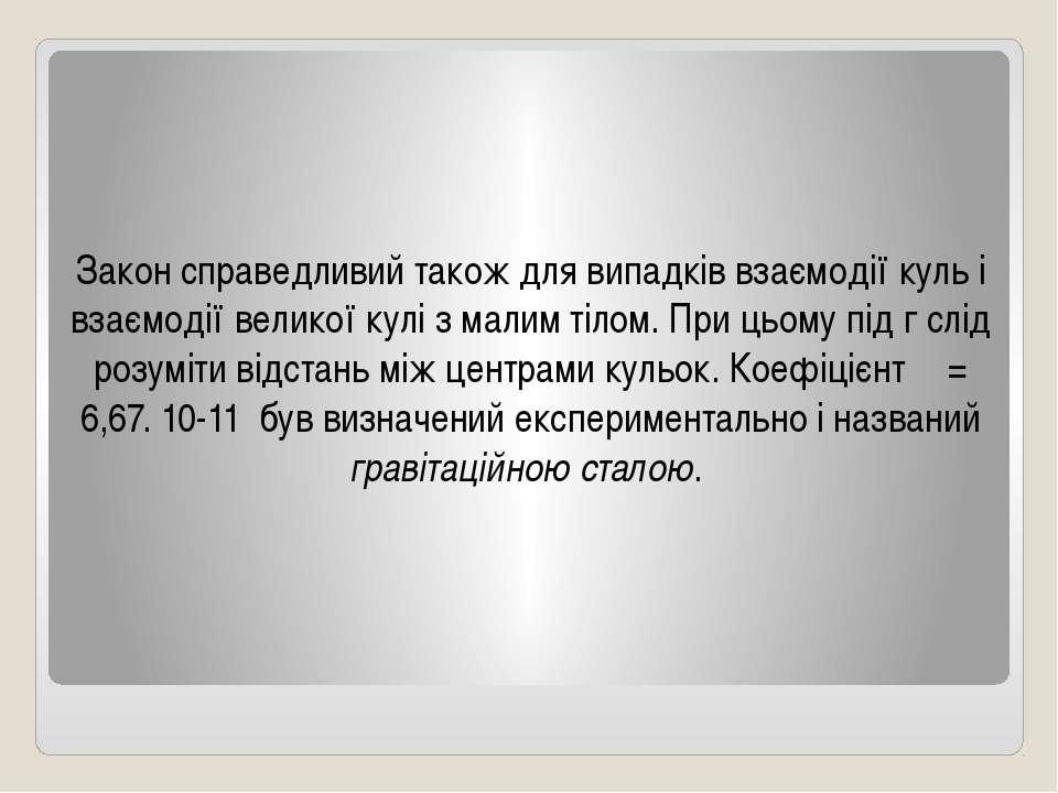 Закон справедливий також для випадків взаємодії куль і взаємодії великої кулі...