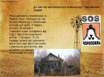 Факти про Чорнобиль До цих пір виплачуються компенсації 7 мільйонам людей Різ...