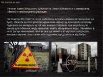 Чи знали ви що … На початку XX століття, коли небезпеку випромінювання встано...