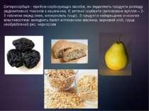 Ентеросорбція – прийом сорбирующих засобів, які видаляють продукти розпаду ра...