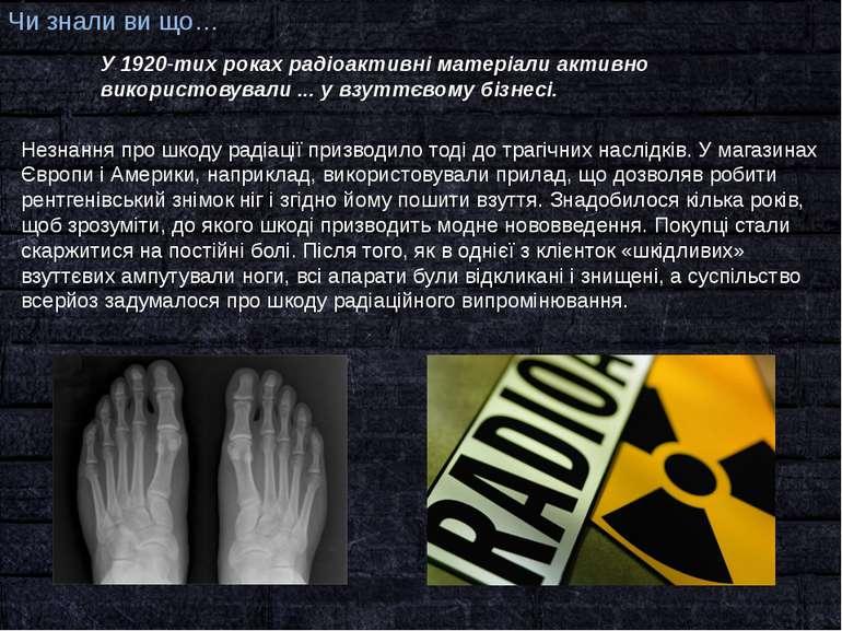 Чи знали ви що… У 1920-тих роках радіоактивні матеріали активно використовува...