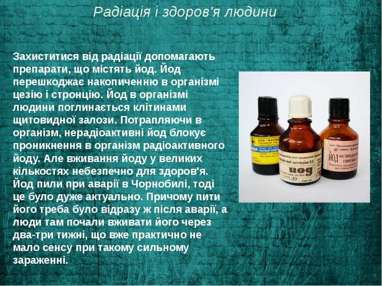 Радіація і здоров'я людини Захиститися від радіації допомагають препарати, що...