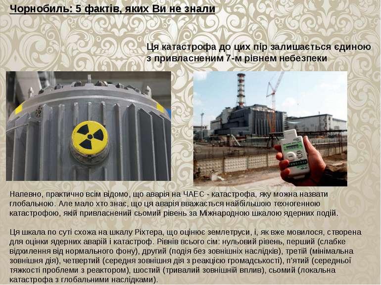 Чорнобиль: 5 фактів, яких Ви не знали Ця катастрофа до цих пір залишається єд...