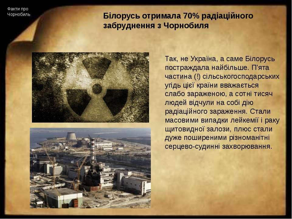 Факти про Чорнобиль Білорусь отримала 70% радіаційного забруднення з Чорнобил...