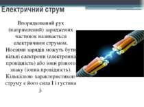 Електричний струм Впорядкований рух (напрямлений) заряджених частинок називає...