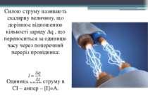 Силою струму називають скалярну величину, що дорівнює відношенню кількості за...