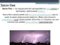 Закон Ома Закон Ома— це твердження про пропорційність сили струму в провідни...