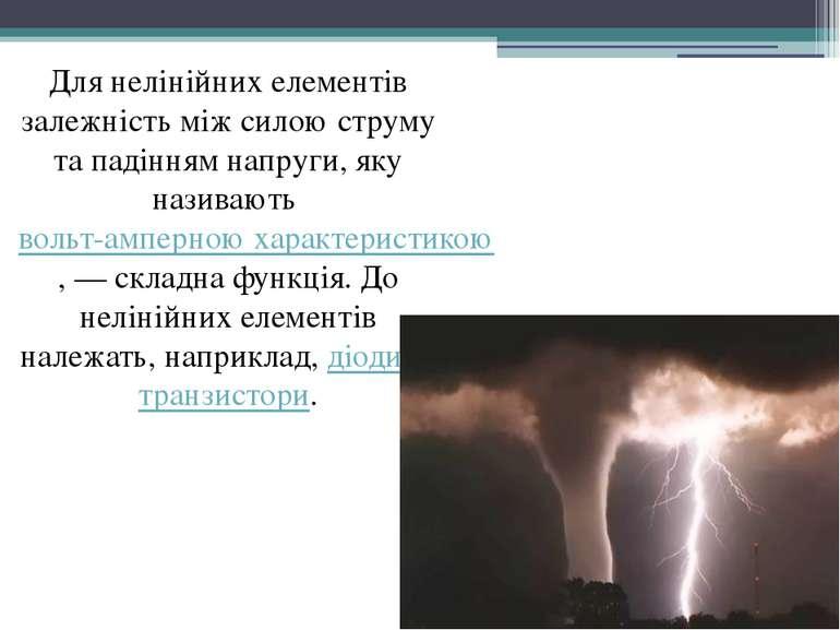 Для нелінійних елементів залежність між силою струму та падінням напруги, яку...