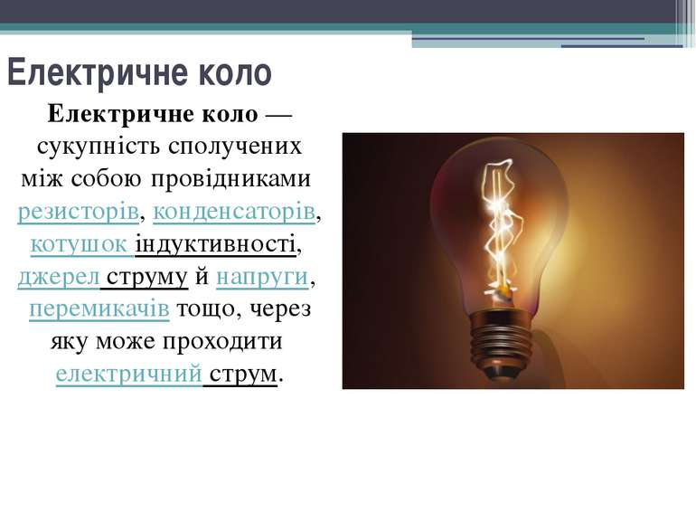 Електричне коло Електричне коло— сукупність сполучених між собою провідникам...