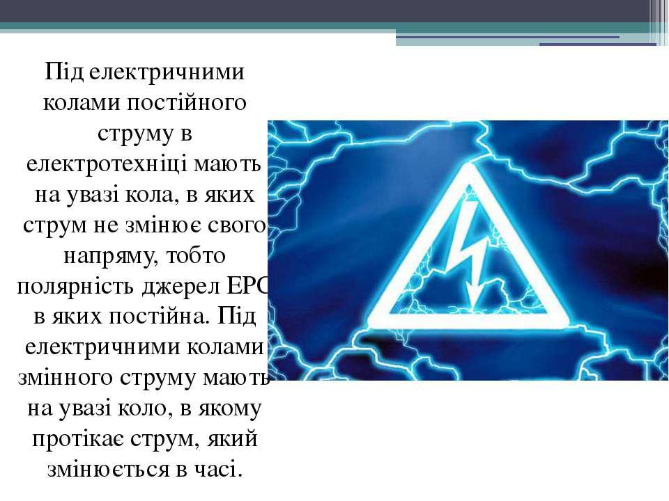 Під електричними колами постійного струму в електротехніці мають на увазі кол...