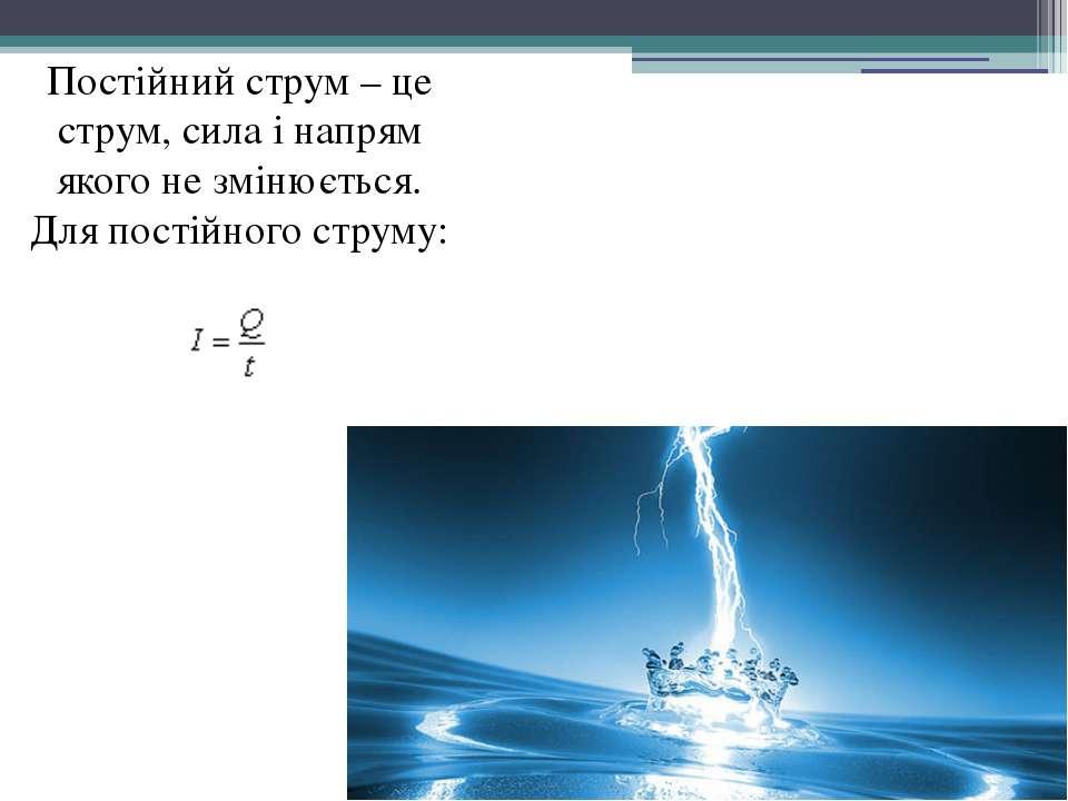 Постійний струм – це струм, сила і напрям якого не змінюється. Для постійного...