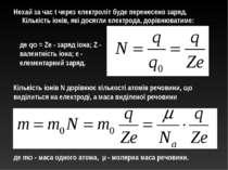Нехай за час t через електроліт буде перенесено заряд. Кількість іонів, які д...
