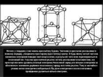 Метали у твердому стані мають кристалічну будову. Частинки в кристалах розташ...