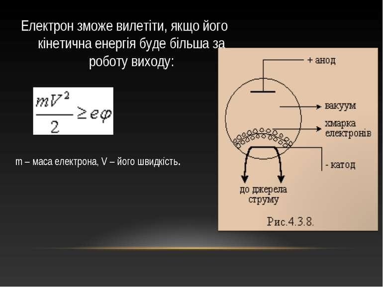 Електрон зможе вилетіти, якщо його кінетична енергія буде більша за роботу ви...