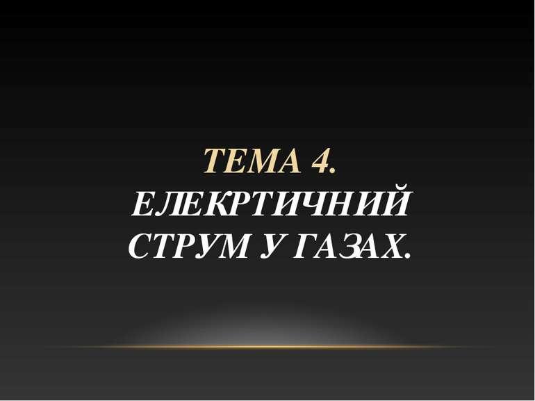ТЕМА 4. ЕЛЕКРТИЧНИЙ СТРУМ У ГАЗАХ.